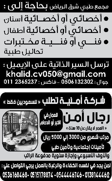 احدث الوظائف داخل السعودية